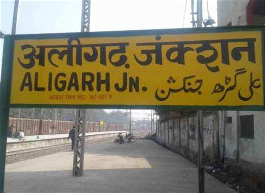 अलीगढ़ का नाम होगा हरिगढ़ चुनाव आते देख योगी सरकार ने तेज़ की प्रक्रिया