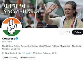 राहुल के बाद अब कांग्रेस का ट्विटर हैंडल भी बंद विपक्ष ने कहा सरकारी दबाव का असर